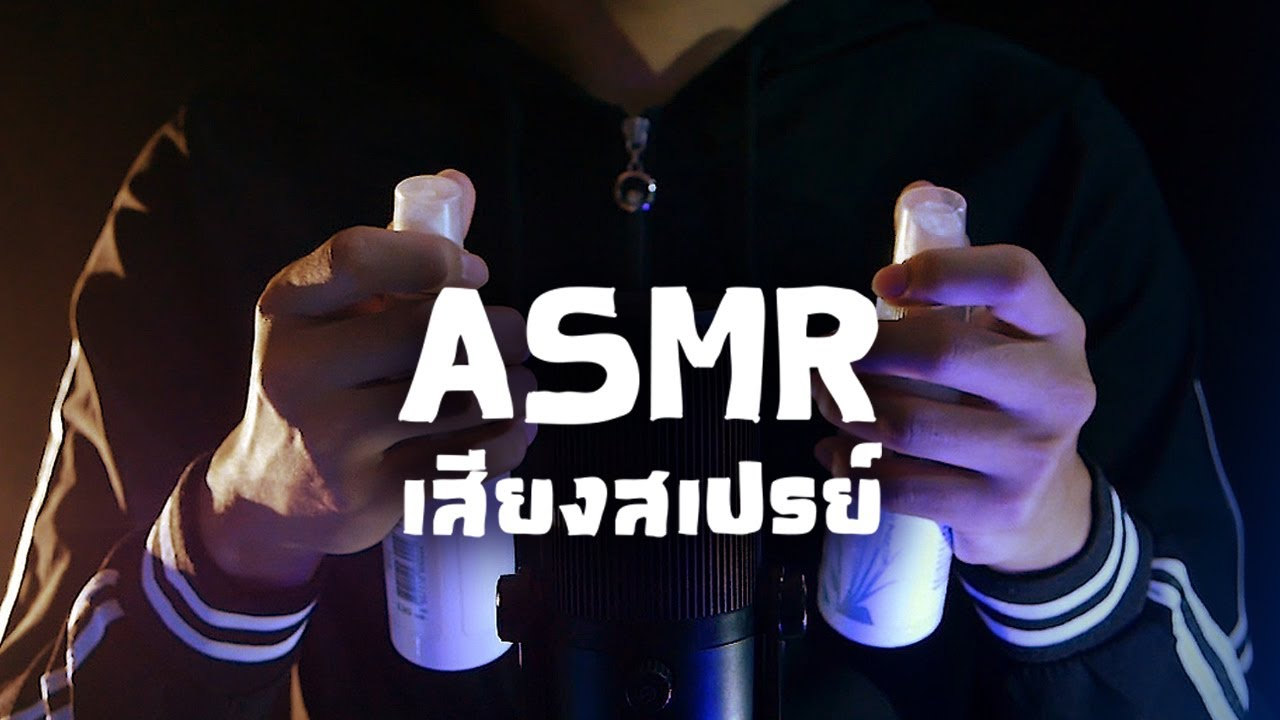 ASMR เสียงสเปรย์และขวด (ไทย,Binaural)