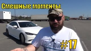 ASATA ЛУЧШЕЕ! СМЕШНЫЕ И ЛУЧШИЕ МОМЕНТЫ ИЗ ОБЗОРОВ ! №17 Mazda 6 2015