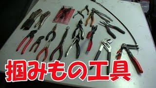 【まーさん工具】 プライヤーの紹介