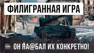 ФИЛИГРАННАЯ ТАКТИКА! ПСИХ СЛОМАЛ ИМ МОЗГ В WORLD OF TANKS!!!