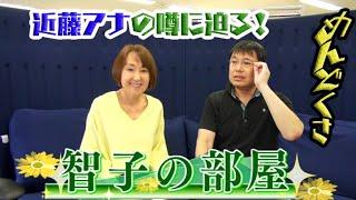 第3回は「智子の部屋~コンテツ編~」。 前回の動画で、「実況アナこそくせが強い」と言い切った岡田アナ。 なかなか実況中には見えてこないパーソナリティーを引き出す ...