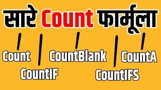 All Count Formula in Excel Hindi Count Counta CountBlank CountIF CountIFS