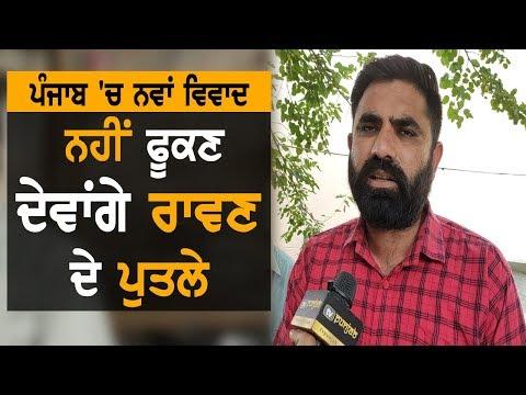 Punjab 'ਚ ਦੁਸ਼ਹਿਰੇ 'ਤੇ ਹੋ ਸਕਦੈ ਵਿਵਾਦ | TV Punjab