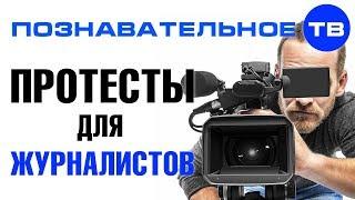 17 августа. Протесты для журналистов (Познавательное ТВ, Артём Войтенков)