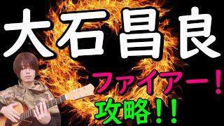 【室田ギター教室】 個人レッスン、スカイプギターレッスンhttp://www.murota-guitar.com/ 【guitar ...