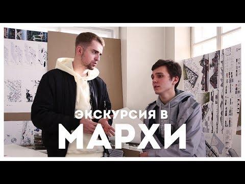 Экскурсия в МАРХИ   STOLETOV