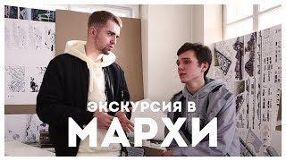 Экскурсия в МАРХИ | STOLETOV