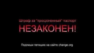 Штраф ФМС за