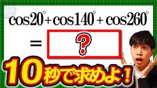【数式不要?!】10秒で解く裏技〜三角関数の面白い性質〜