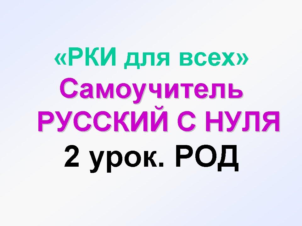 русский язык с нуля формы