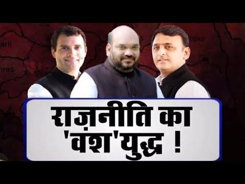 Rajneeti: Rahul Gandhi's 'Dynast' Remark in US ,Fires Political Galleries in India