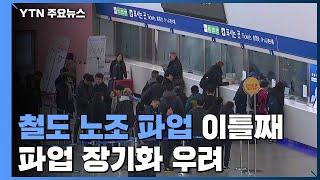 철도 파업 이틀째, 불편 속출·장기화 우려 / YTN