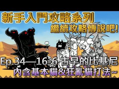 貓咪大戰爭 新手向攻略Ep.34—16-6 古早的比基尼—★☆無課金攻略☆★