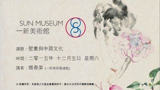 壁畫與中國文化 Mural Painting and Chinese Culture (2015.12.05)