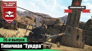 Типичная 'Тундра' - War Thunder #26