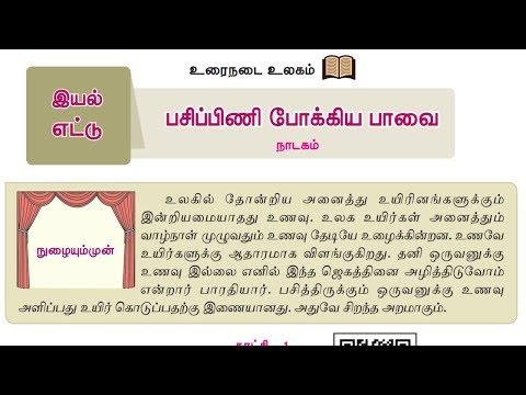 6th Standard Tamil Videos (80)