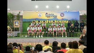 Thai cave boys, humarap sa publiko matapos masagip sa flooded cave sa Thailand