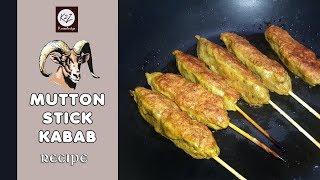 Mutton Stick Kabab || Kakuri Kabab || Tanduri Kabab || Sheeq kabab || Mutton kabab || Shahi Kabab ||