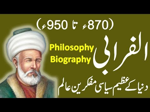 History And Biography of Al-Farabi Urdu/Hindi - HistoryFounder