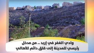 وادي الغفر في إربد .. من مدخل رئيسي للمدينة إلى قلق دائم للأهالي