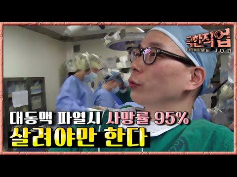 극한직업 - Extreme JOB, 대동맥 응급수술팀 24시 1부