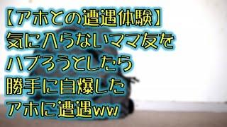出典:http://2ch.sc/ 【アホとの遭遇体験】 はるか斜め上を行くアホす...