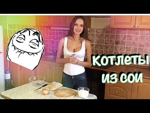 Блюда из сои - рецепты с фото на  (29 рецептов сои)