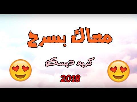 كليب اغنية معاك بسرح - غناء: كريم ديسكو | Ma3ak Basra7 - Karem Desco (HD)