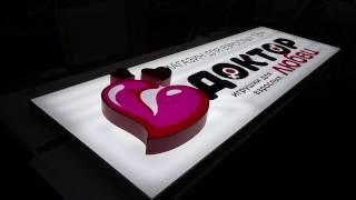 Световой короб с объемными элементами декора 3,0*1,0 м для sex shop(Изготовление бегущих строк, экранов, светодиодной и световой наружной рекламы - наша специализация. На..., 2017-01-20T11:38:30.000Z)