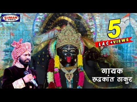 Maiya Ke Bhawan Pala | Hindi Devotional Video Song | Rudrakant Thakur | Suman Audio