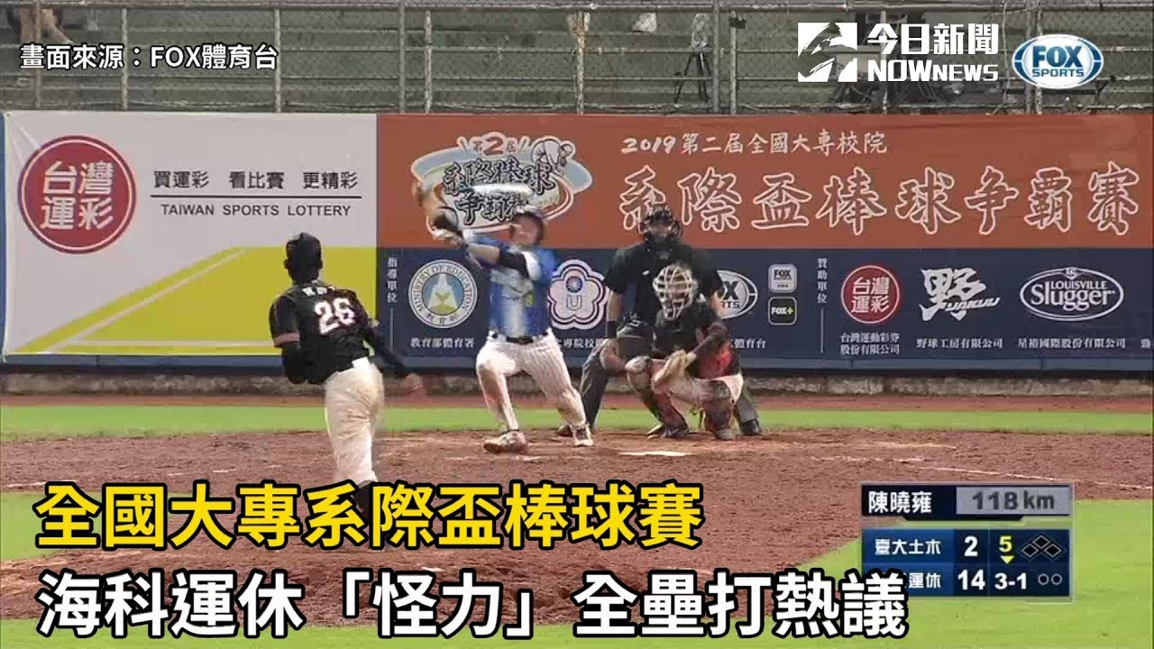 全國大專系際盃棒球賽 海科運休「怪力」全壘打熱議 - YouTube