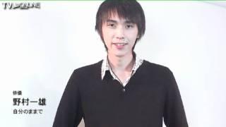 俳優:野村一雄。参加しよう!TVライブオンラインCM。 佐藤麻紗 検索動画 25