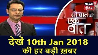 Sau Baat ki ek Baat   देखें 10th Jan 2018 की हर बड़ी ख़बर   News18 India