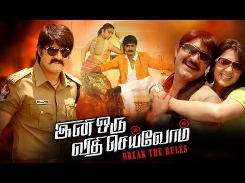 Tamil Movies Full Length Movies # Tamil Full Movies # Tamil Online Movies