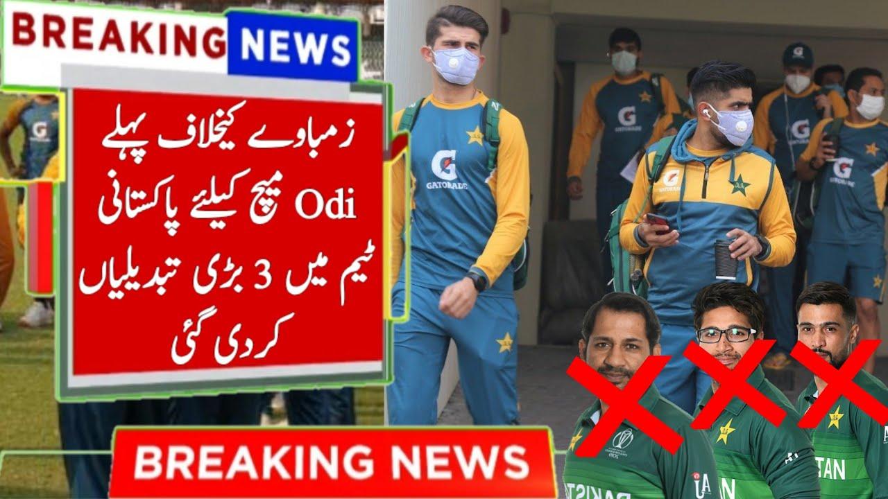 Pakistan Team 3 Big Changes Against Zimbabwe 1st Odi Match 2020 - Pak Vs Zim Playing Xi (11)