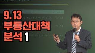 [김윤석 교수] 9.13 부동산대책 분석 - 1강