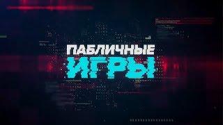 Пабличные игры Вконтакте
