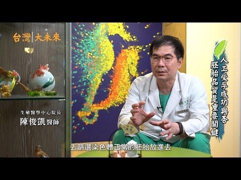 台灣大未來 祈新生殖醫學中心專訪