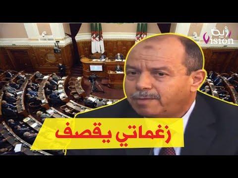 شاهد كلمة وزير العدل بلقاسم زغماتي في مجلس الأمة