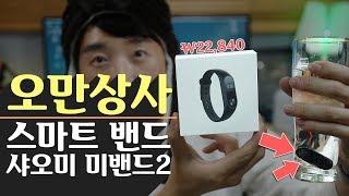 오만상사 | 스마트밴드 샤오미 미밴드2 살펴보기! 2만원대라니 가성비 미친거아냐?#2(Xiaomi Mi Band 2 Unboxing&Reivew)