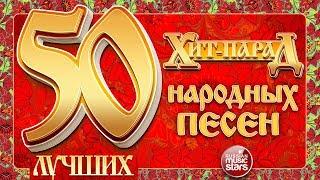 ХИТ-ПАРАД НАРОДНЫХ ПЕСЕН ❀  50 ЛУЧШИХ