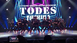 Тодес-Тушино др 2018