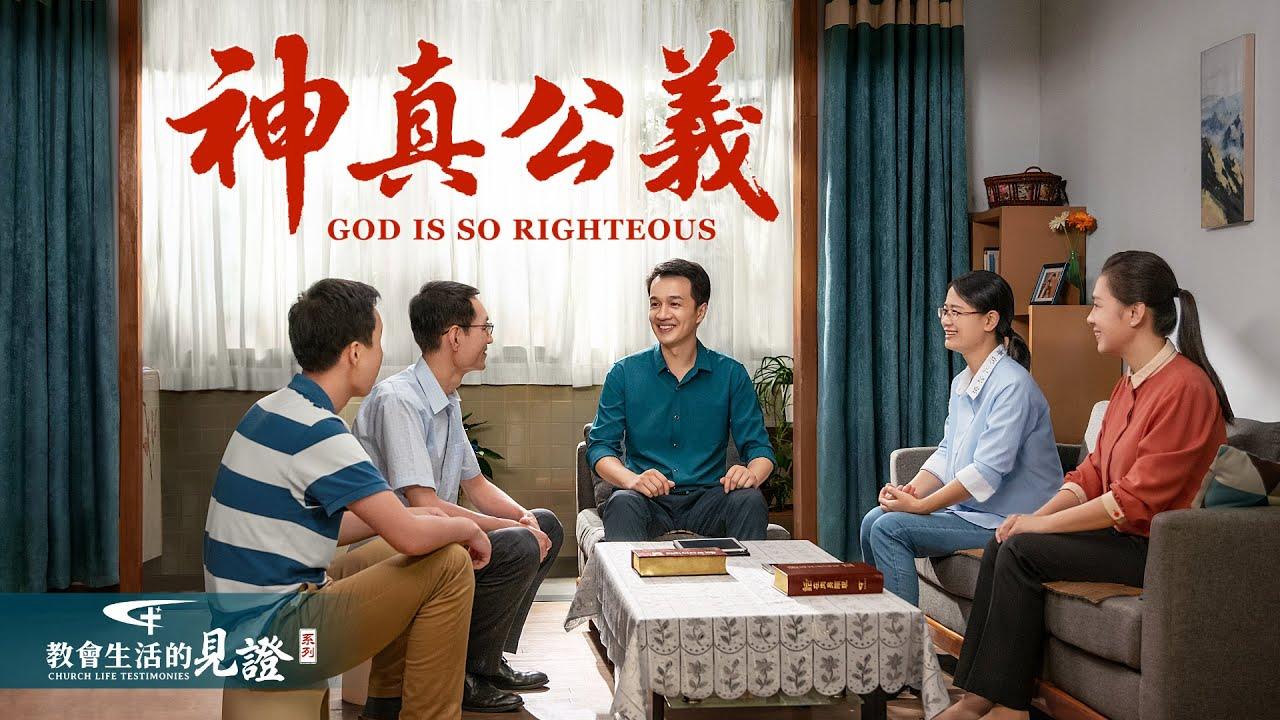 教会生活经历见证《神真公义》