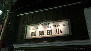 ヨコハマNOW 第90号横浜スタイル ヨコハマ・キラキラ 第14回 小田薬局 ...
