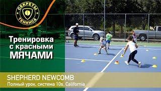Тренировка детей с красными мячами. CALIFORNIA, Tennis 10S