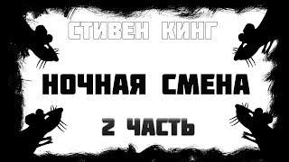 Стивен Кинг    НОЧНАЯ СМЕНА    2 часть