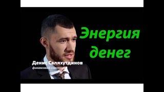 """Документальный фильм про деньги """"Энергия денег"""""""