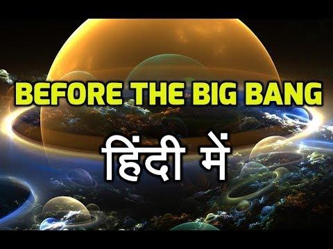 What was there before the Big Bang in hindi? - Big Bang से पहले क्या था ?