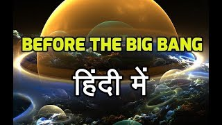 What was there before the Big Bang in Hindi? - Big Bang से पहले क्या था ?