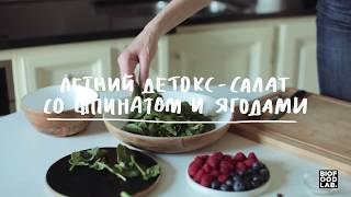 Как приготовить летний детокс — салат: вкусный и лёгкий рецепт